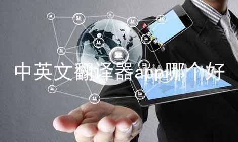 中英文翻译器app哪个好