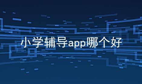 小学辅导app哪个好