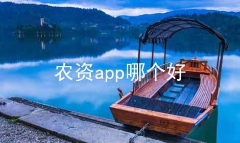 农资app哪个好软件合辑