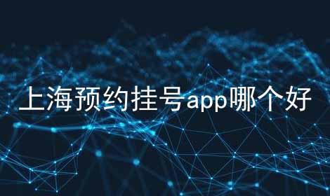 上海预约挂号app哪个好