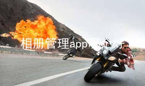 相册管理app哪个好软件合辑