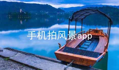 手机拍风景app