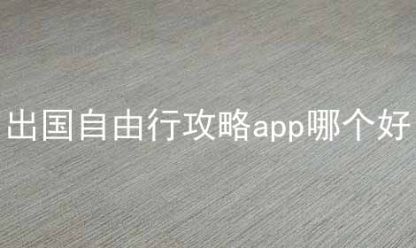 出国自由行攻略app哪个好