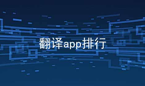翻译app排行
