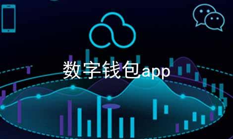 数字钱包app