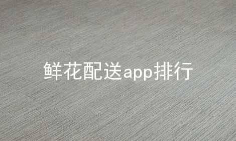 鲜花配送app排行软件合辑