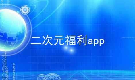 二次元福利app