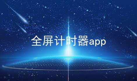 全屏计时器app软件合辑
