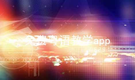 免费粤语教学app