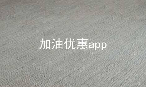 加油优惠app
