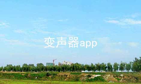 变声器app软件合辑