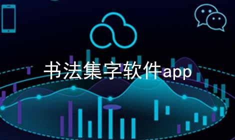 书法集字软件app
