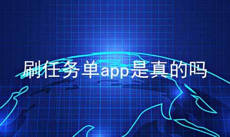 刷任务单app是真的吗软件合辑
