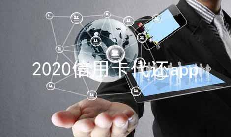 2021信用卡代还app软件合辑