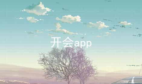 开会app