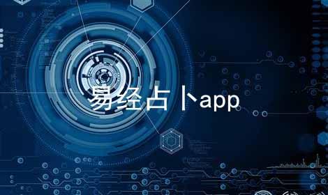 易经占卜app软件合辑