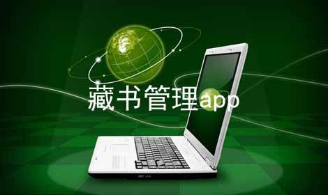 藏书管理app
