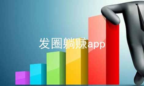 发圈躺赚app软件合辑