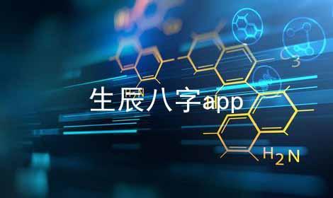 生辰八字app