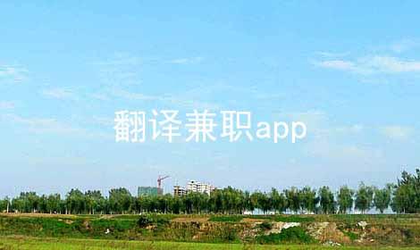 翻译兼职app