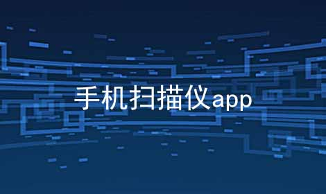 手机扫描仪app软件合辑