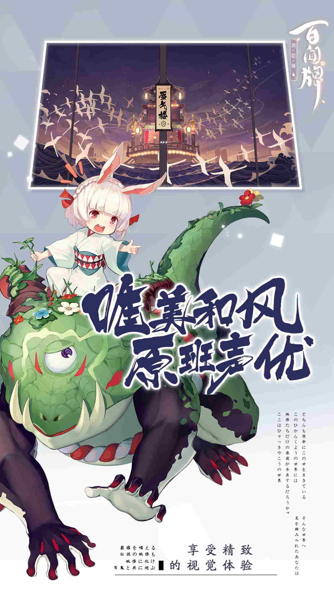 阴阳师百闻牌软件截图3