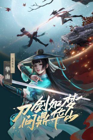 新笑傲江湖软件截图4
