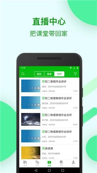 苏州线上教育中心app软件截图3