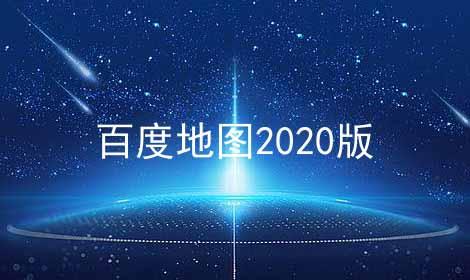 百度地图2020版软件合辑