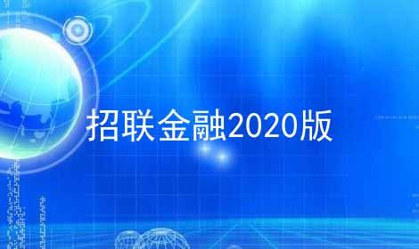 招联金融2020版