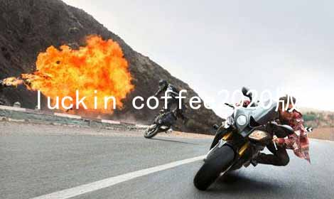 luckin coffee2020版软件合辑