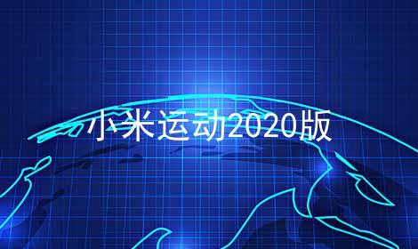 小米运动2020版