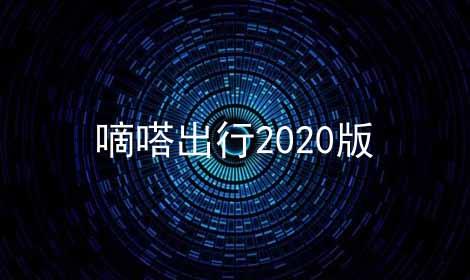 嘀嗒出行2021版