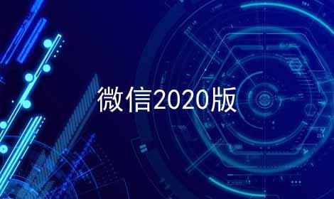 微信2021版