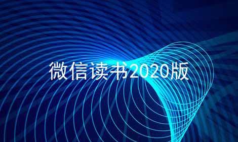 微信读书2020版