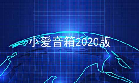 小爱音箱2020版