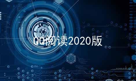 QQ阅读2020版
