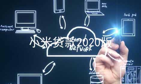 小米贷款2021版软件合辑