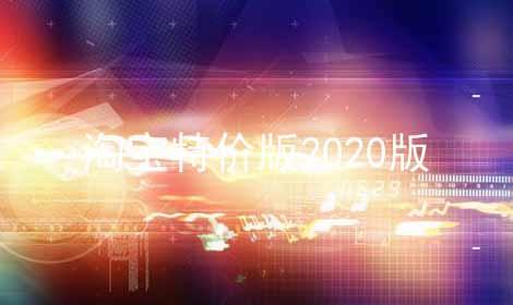 淘宝特价版2021版软件合辑