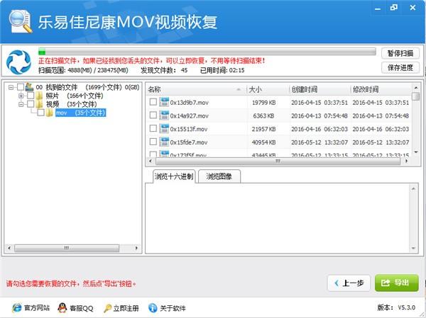乐易佳尼康MOV视频恢复软件下载