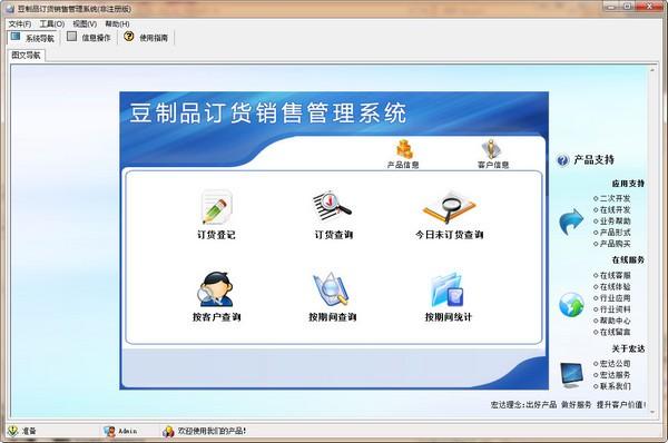 豆制品订货销售管理系统下载