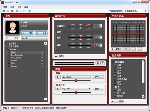MorphVOX Pro(语音变声软件)下载