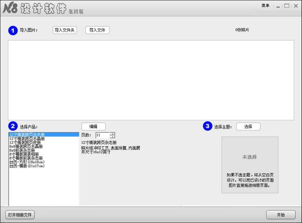 N8设计软件下载