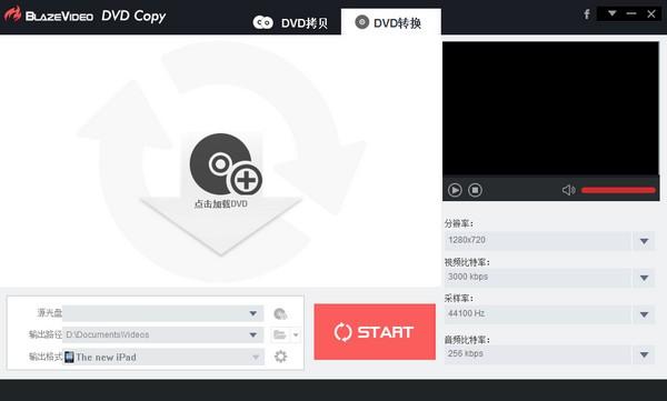 BlazeVideo DVD Copy(DVD电影刻录)下载