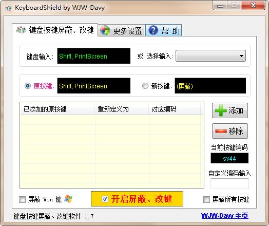 KeyboardShield(键盘改键工具)下载