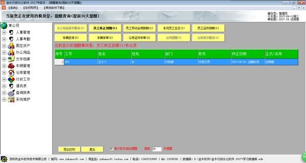 金牛行政办公软件下载