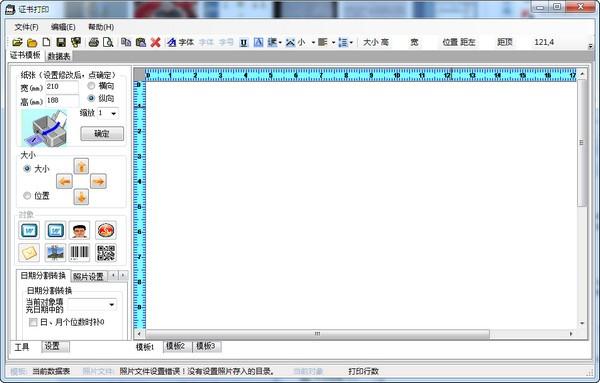 证书打印软件下载