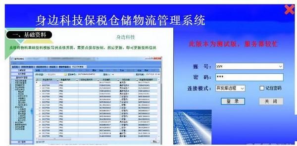 身边科技保税仓储物流管理系统下载