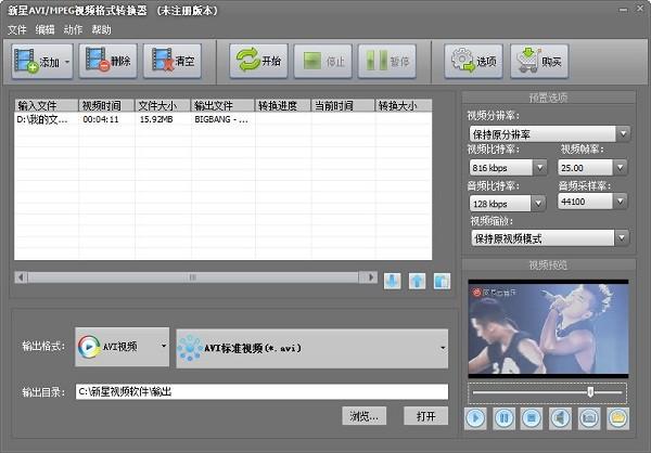 新星AVI/MPEG视频格式转换器下载