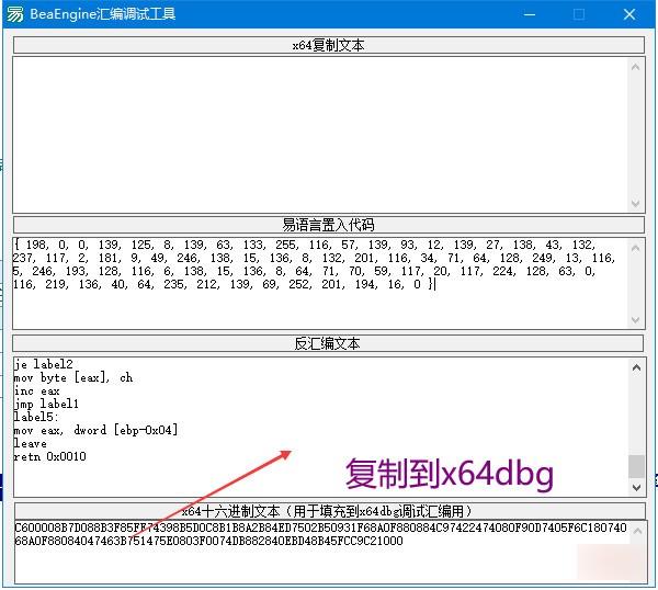 BeaEngine汇编调试工具下载